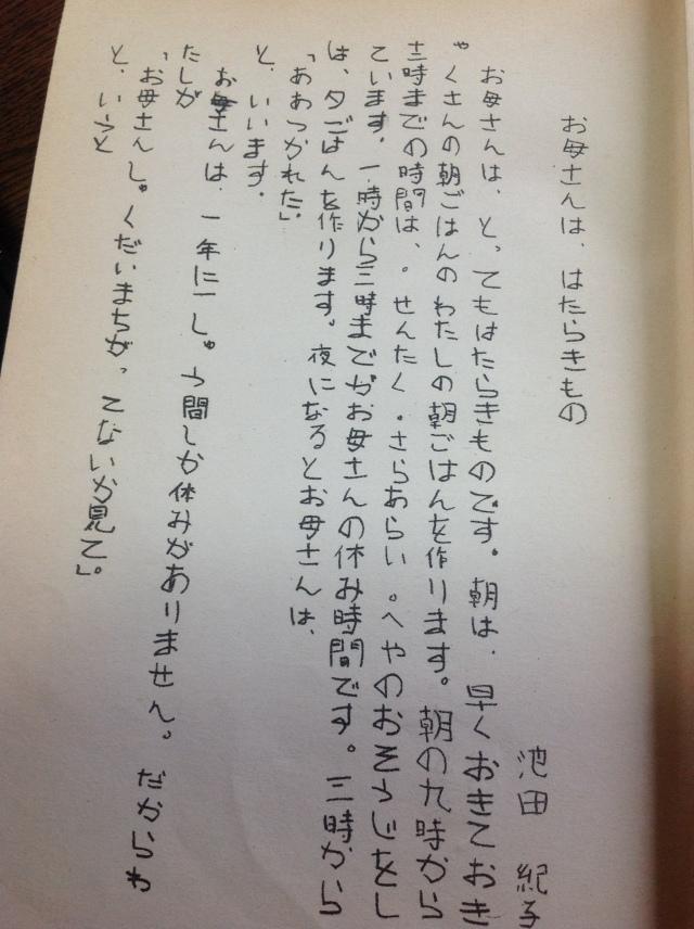 hatarakimama01
